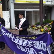 平成26年1月22日 筑後青年神職会(3部会)北方領土街宣活動
