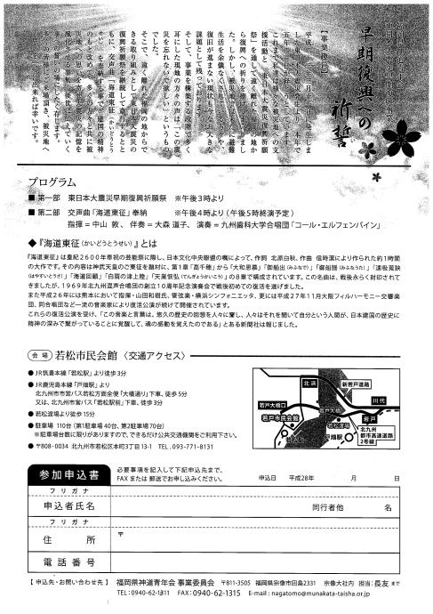 チラシ裏面(最終)_01