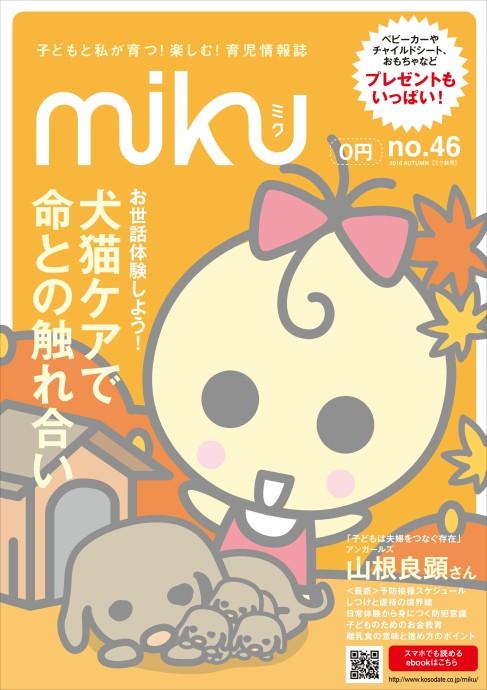 miku  vol46_01